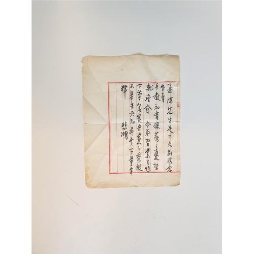 3 - Letter From artist Xu Beihong To Master Calligrapher Sha Menghai 27.5cm x 20cm...