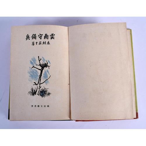 1680 - AN UNUSUAL VINTAGE JAPANESE BOOK....