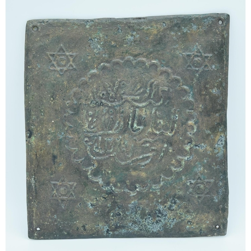 4024 - A 12th Century Middle Eastern Bronze panel 20 x 22cm ....