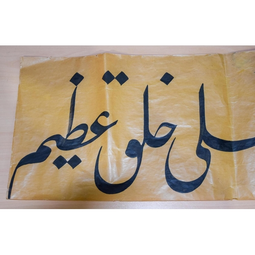 4041 - A painted Islamic calligraphy panel 89 x 31 cm....