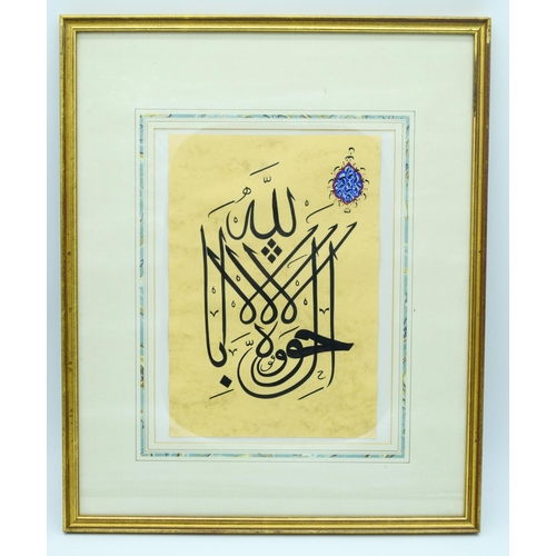 4117 - Framed Islamic Calligraphy painting 29 x 20cm....