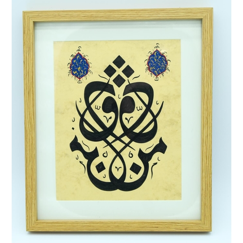 4124 - Framed Islamic  Calligraphy painting  24 x 19cm....