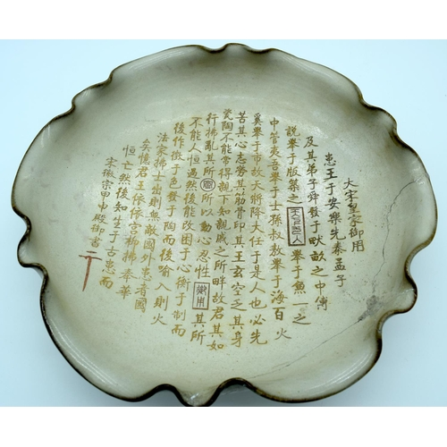 4277 - A Chinese Royal Song bowl 31.5 x 7cm...