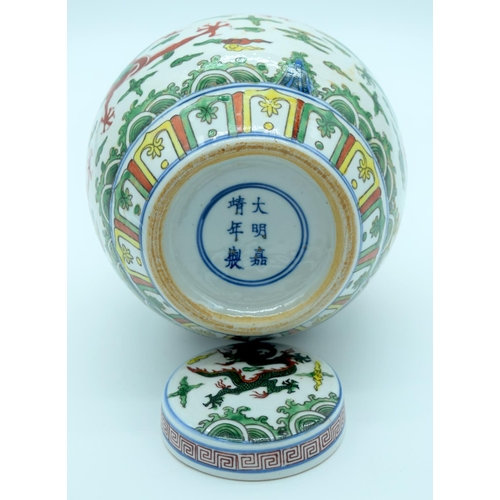 4341 - A Chinese Doucai ginger jar and cover decorated with dragons 18 x 18cm....