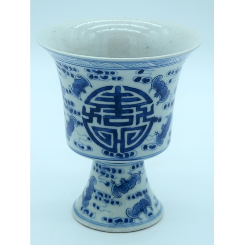 4345 - A Chinese blue and white stem cup decorated with longevity and bats 16 x 14cm....
