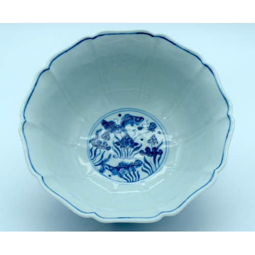 4349 - A Chinese Ming blue and white porcelain bowl decorated with fish and aquatic plants 10x23cm...