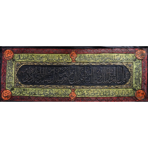 20 - A large 20th century Middle Eastern religious embroidery, with Islamic inscriptions and floral desig...