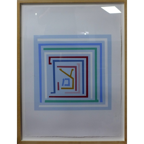 31 - An Israeli silkscreen print of multi-coloured geometric design, framed, 44 x 44cm...
