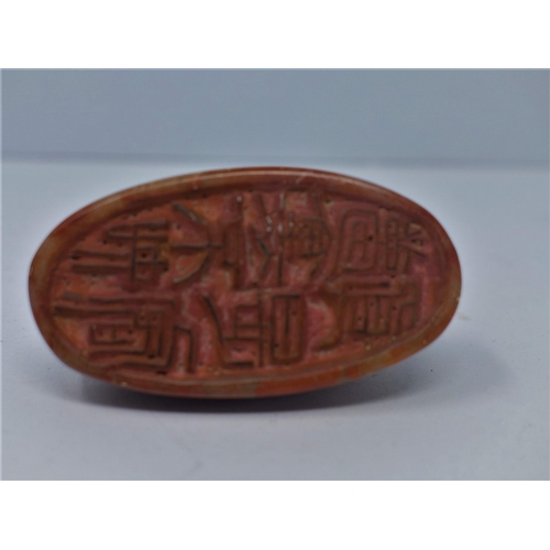 135 - A Chinese soapstone seal, carved with a guardian dog, H.3.6 W.7 D.4cm...