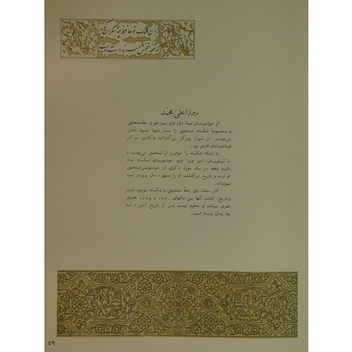 29 - A Middle Eastern book, in Arabic...