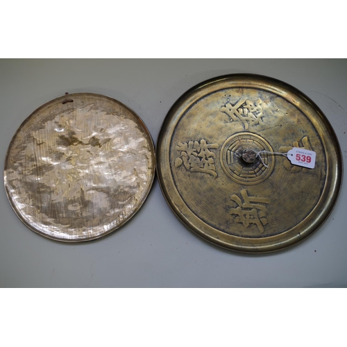539 - <strong>An Oriental bronze circular gong,&nbsp;</strong>23cm diameter; together with a Chinese large...