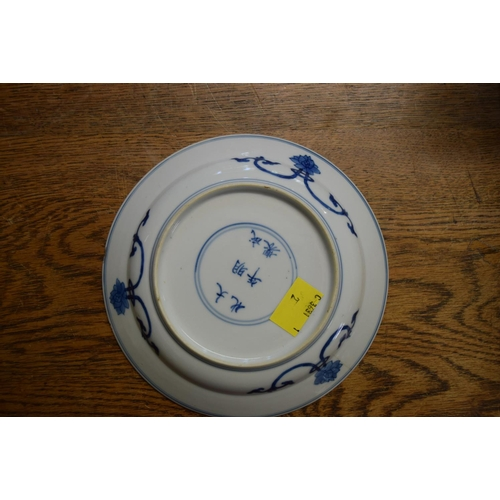 577 - <strong>A pair of Chinese blue and white dishes</strong>, <em>Chenghua six character marks, </em>15....