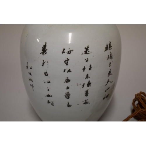 529 - <strong>A Chinese famille rose ovoid jar,</strong>painted with figures and a mythical creature...