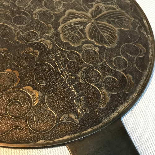 51 - Antique 18th/19th century Chinese/ Japanese bronze hand held mirror, signature to one side. Measures...