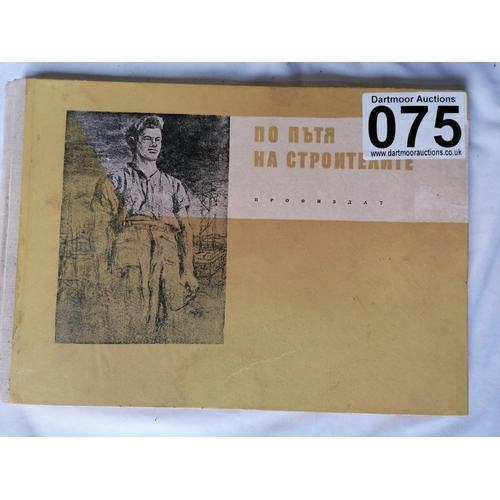75 - Original Soviet Russian (1960) h/b historical book about the construction industry, in good conditio...