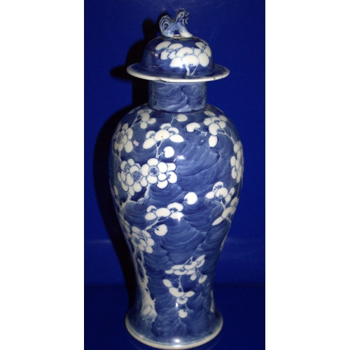 352 - Chinese Antique Lidded Vase Decorated With The Primus Pattern With Matching Lid, Character Marks To ...