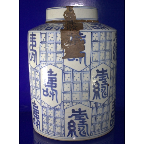 407 - Chinese Antique Tea Canister Shaped Vase And Cover Decorated With Unusual Chinese Calligraphy To The...