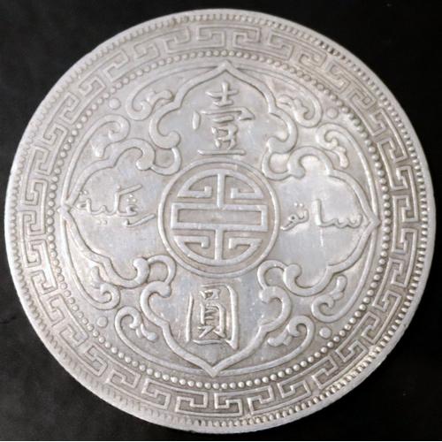 358 - 1911 B Chinese Silver Trade Dollar...