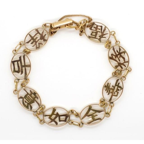 77 - Oriental gold bracelet with panels of open work Chinese characters. With ladder clasps and safety ch...