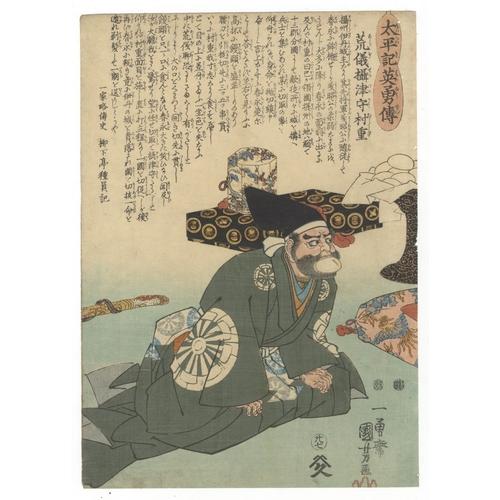 38 - Kuniyoshi Utagawa, Warrior, Aragi Murashige, Grand Pacification, Edo Kuniyoshi Utagawa (1797-1861). ...