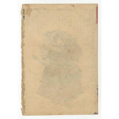 40 - Kuniyoshi Utagawa, Warrior, Mukan Tayu Atsumori, Famous Braveries, Edo Artist: Kuniyoshi Utagawa (17...