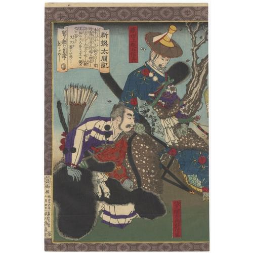 43 - Toyonobu Utagawa, Warrior, Hideyoshi, Oda Nobunaga, New Biography of Toyotomi Hideyoshi, Diptych, Me...