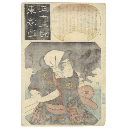 51 - Kuniyoshi Utagawa, Travel, Hakone, Fifty-Three Parallels, Tokaido, Story, Edo Artist: Kuniyoshi Utag...