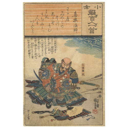 55 - Kuniyoshi Utagawa, Historical, Poem of Kisen, Minamoto Yorimasa, Comparison, Ogura One Hundred Poets...