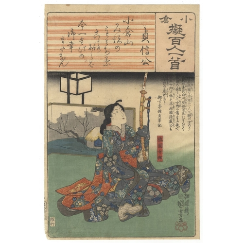 57 - Kuniyoshi Utagawa, Historical, Poem of Lord Teishin, Gion nyogo, Princess Yuki, Kurikirimaru, Compar...