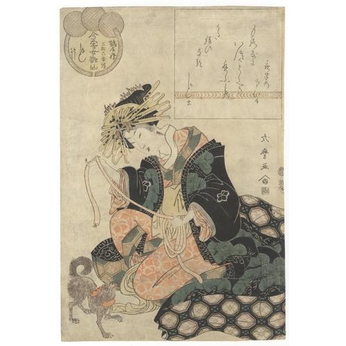 44 - Shikimaro Kitagawa, Courtesan, Beauty, Dog, Japanese Woodblock Print, Artist: Shikimaro Kitagawa (ac...