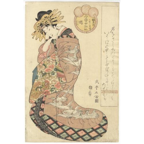 52 - Shikimaro Kitagawa, Courtesan, Beauty, Japanese Woodblock Print, Artist: Shikimaro Kitagawa (act. 18...