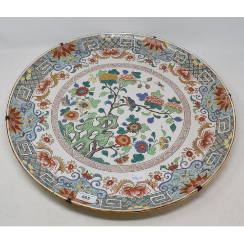 565 - A large Samson porcelain charger, decorated in the Chinese taste, 51 cm diameter...