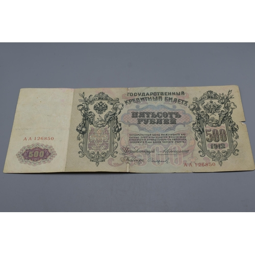 Russia 500 Roubles 1912 Peter The Great (AA 126850)