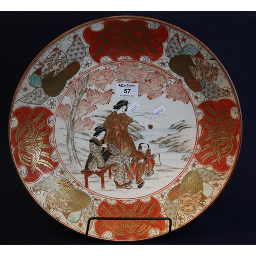 57 - Japanise porcelain kutani style charger, 6 character marks to the base. (B.P. 21% + VAT)...