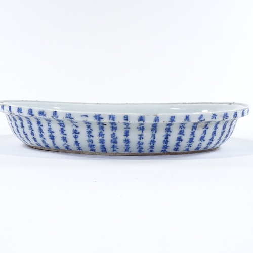9 - A 19th century Chinese/Japanese oval porcelain bonsai dish, with all round lines of calligraphy text...