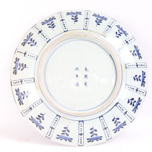31 - A very large Chinese blue and white charger, allover floral decoration with 6 character mark on base...