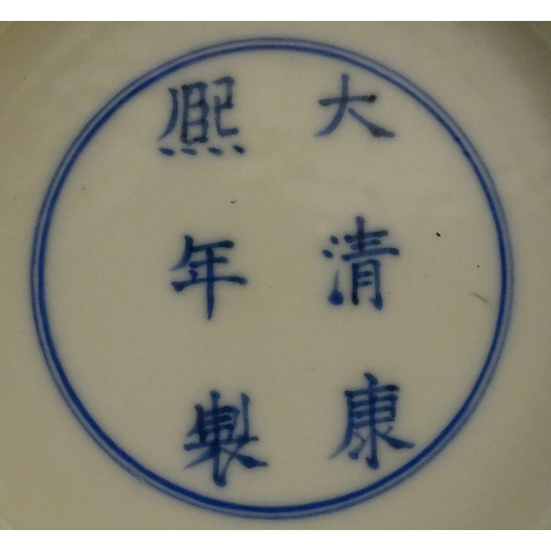 16 - A Chinese blue and white bowl depicting figures in a landscape. Character marks under. Approx 2 3/4'...