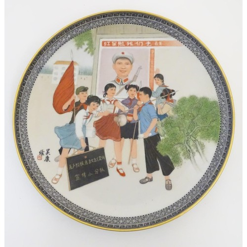 27 - A Chinese propaganda plate depicting protesting children. Character marks under. Approx. 9 1/2