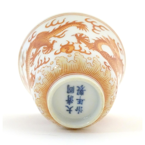 41 - A Chinese wine cup with dragon detail and stylised flaming pearls and clouds. Character marks under....