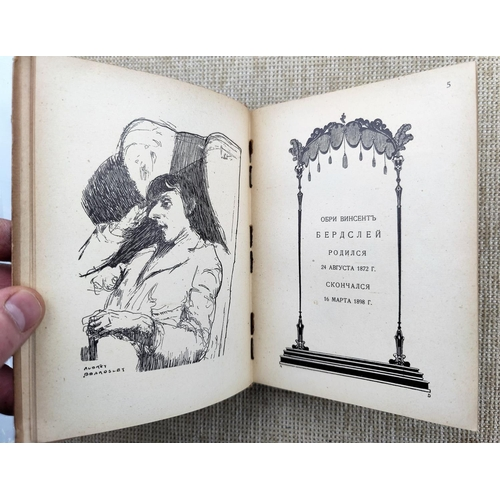 294 - AUBREY BEARDSLEY - Scarce Russian published book of illustrated 64 leaves, St Petersburg, 1906, 17 x...