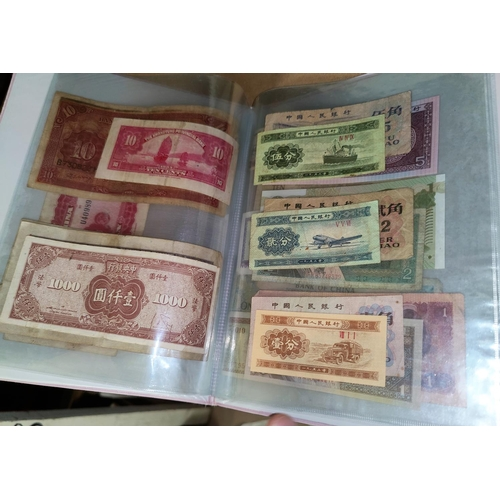 225B - A collection of 23 Chinese Banknotes.