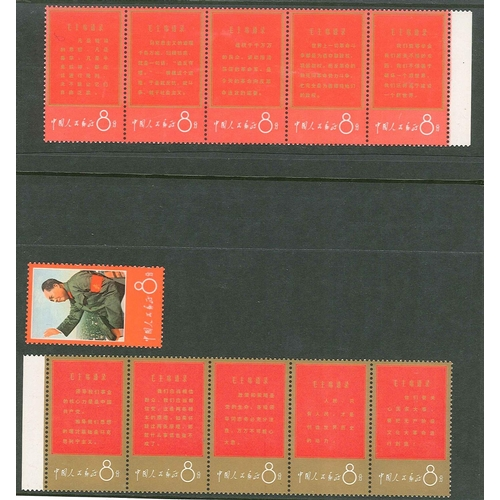 258 - China; People's Republic; 1967 Thoughts of Mao Tse-tung (1st issues) set (single and two strips of f...