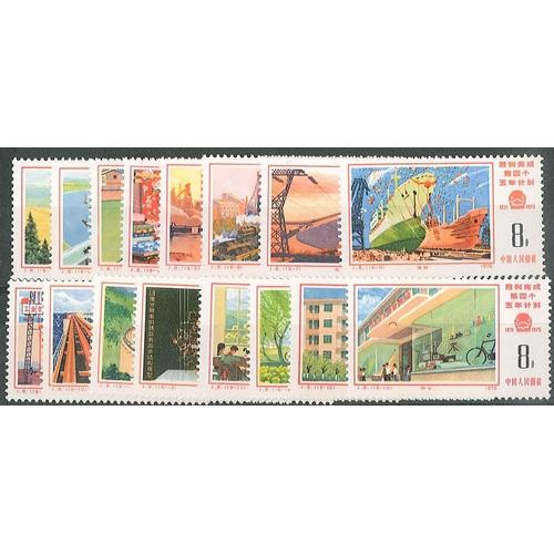 266 - China; People's Republic; 1976 Five Year Plan set (16) u.m., SG 2637-52 cat.£240....