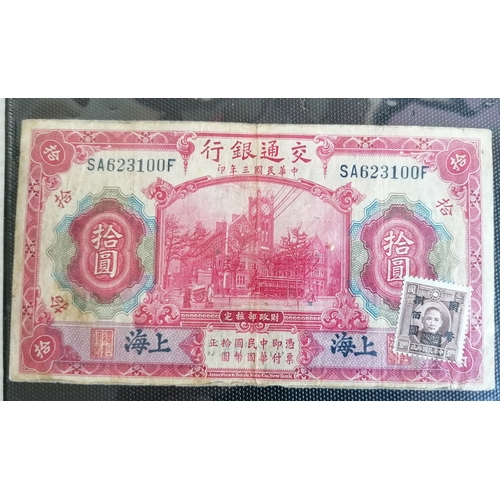 84 - An assortment of Chinese coins, approximately 55 and two bank notes (3)...