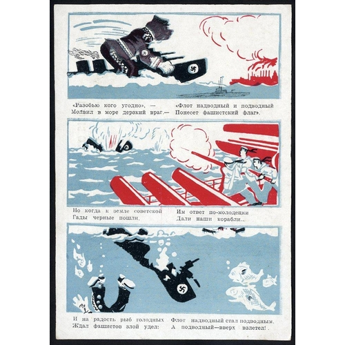1400 - 1940's three image propaganda card showing the sinking of German submarines, fine & scarce....