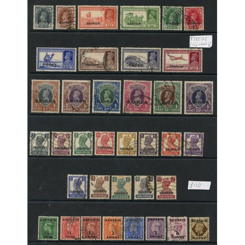186 - BAHRAIN 1938-51 complete 1st set, generally fine, later in Av or poor U condition. Note - the 15r is...