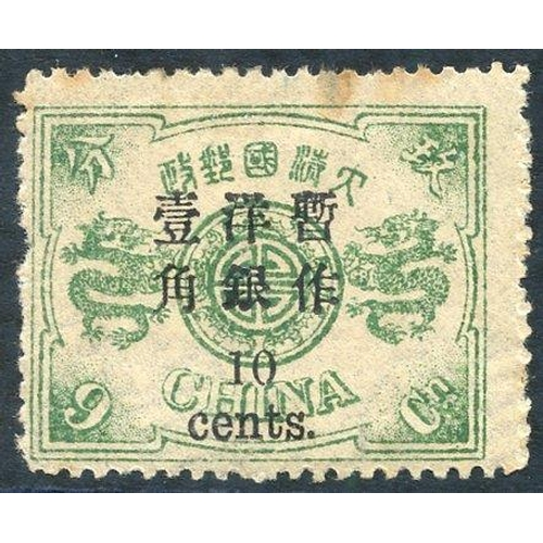605 - 1897 Dowager Surcharges 10c on 9c dull green, Type 13 (small), large part o.g. with some perf toning...