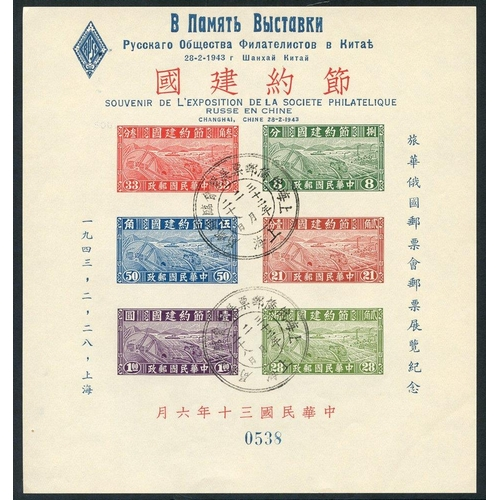 626 - 1943 Feb 18th Thrift Movement M/Sheet with commemorative overprint for the Russian Philatelic Societ...