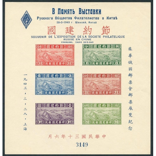 627 - 1943 Feb 28th Thrift Movement M/Sheet with commemorative overprint for the Russian Philatelic Societ...