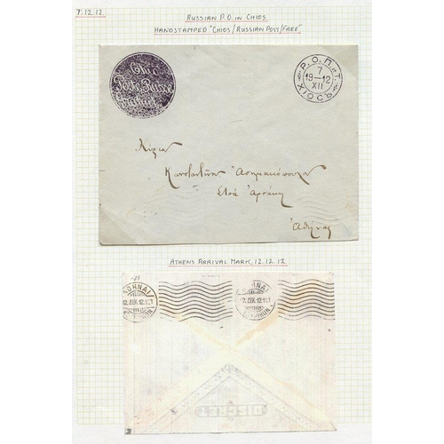 913 - 1912 cover from Chios (Scio) to Constantinople with superb ROPIT/CHIOS c.d.s. in black (Dec 7) & lar...